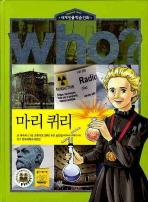 마리 퀴리(WHO)(세계 인물 학습 만화 22)(양장본 HardCover)
