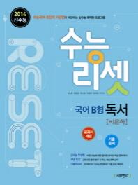 국어 B형 독서(비문학)(2014)(수능리셋)