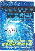 하나님의 방법으로 부흥하라