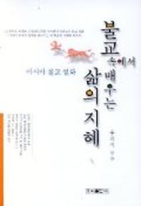 불교속에서 배우는 삶의 지혜(아시아불교설화)