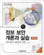 정보 보안 개론과 실습(개정판)(IT Cookbook 한빛교재 시리즈 115)
