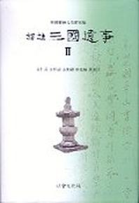 역주 삼국유사 2