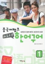 북경대학 한어구어. 1(중국어뱅크)(개정판)(CD2장포함)