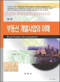 부동산 개발사업의 이해(7판)