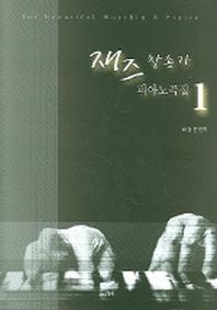 재즈 찬송가 피아노곡집 1(2판)(스프링)