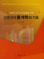 경영경제 통계학의 기초(과학적연구 의사결정을 위한)(양장본 HardCover)