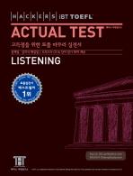 IBT TOEFL ACTUAL TEST LISTENING: 해커스 토플 실전 리스닝