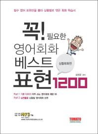 영어회화 베스트 표현 1200: 상황회화 편