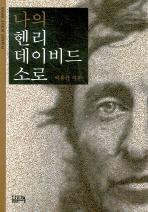 나의 헨리 데이비드 소로(PHILMAC MOBILE BOOKS)