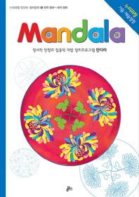 만다라(Mandala). 6: 한국명화 세계명화