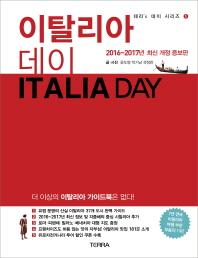 이탈리아 데이(Italia day)(2016-2017 개정판)(개정증보판)(테라's 데이 시리즈 1)