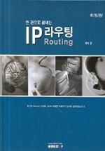 IP 라우팅(한 권으로 끝내는)(개정판)(양장본 HardCover)