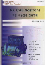 NX CAE(NASTRAN) 기본사용법과 실용예제