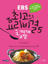 EBS 최고의 요리 비결. 5: 국, 찌개 & 찜