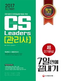 CS Leaders(관리사) 초단기완성 7일 만에 끝내기(2017)(개정판)