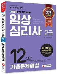 임상심리사 2급 12년간 기출문제해설(2017)(개정판 3판)