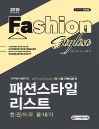 패션스타일리스트 한권으로 끝내기(2019)(시대에듀)(개정판)