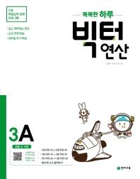빅터 연산 3A(초등 3학년)(2021)(똑똑한 하루)