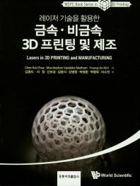 금속 비금속 3D 프린팅 및 제조(레이저 기술을 활용한)