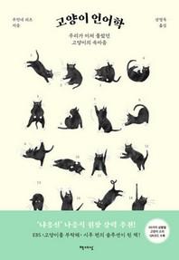 고양이 언어학