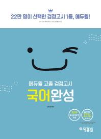 고졸 검정고시 국어완성(2019)(에듀윌)