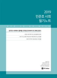 민준호 사회 필기노트(2019)