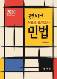 민법 진도별 모의고사(공인노무사)(2020)