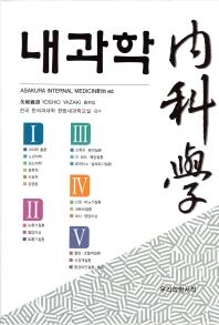 내과학 세트(전5권)