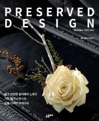 프리저브드 디자인 Vol. 1