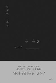 쓸 만한 인간(스페셜 에디션)(양장본 HardCover)