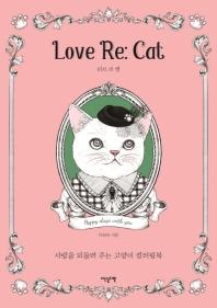 Love Re: Cat 러브 리 캣(양장본 HardCover)