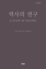 역사의 연구(양장본 HardCover)