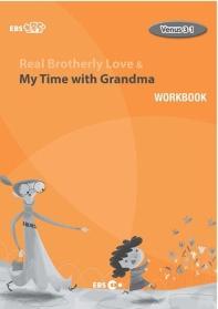 Real Brotherly Love & My Time with Grandma 워크북(Level 2)(EBS 초목달)(Venus(비너스) 3-1)