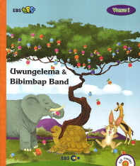 Uwungelema Bibimbap Band(EBS 초목달)(CD1장포함)(EBS 초등영어 Venus 1)
