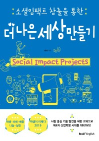 소셜임팩트 창출을 통한 더 나은 세상 만들기