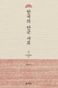 한국의 단군 사묘(단군학총서 2)(양장본 HardCover)