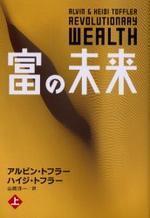 富の未來 上