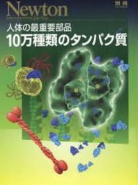 [해외]10万種類のタンパク質 人體の最重要部品