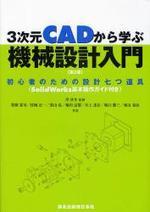 3次元CADから學ぶ機械設計入門 初心者のための設計七つ道具
