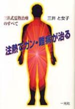 注熱でガン.難病が治る 三井式溫熱治療のすべて ///SS1-2