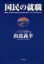 國民の就職 祖國愛,愛社精神,感謝力のある若者の復活こそが,日本を再生する!