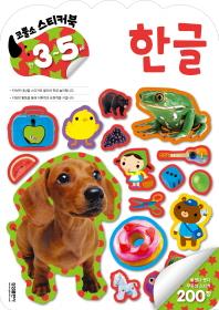 코뿔소 스티커북 만3-5세: 한글(엄청 재밌어진 지능업)(유아학습지 코뿔소 스티커북 시리즈)