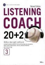 LISTENING COACH. 3(20+2)(2009)(SECOND EDITION)(SECOND EDITION) CD포함