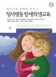 정서행동장애학생교육(증거기반 실제를 통한)(2판)