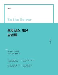 프로세스 개선 방법론(Be the Solver)