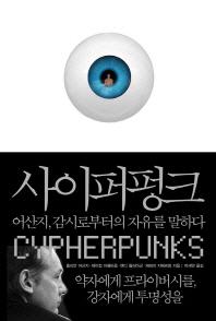 사이퍼펑크  (어산지, 감시로부터의 자유를 말하다)
