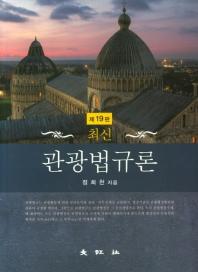 관광법규론(최신)(19판)