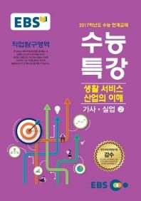 고등 직업탐구영역 생활 서비스 산업의 이해 가사 실업2(2017 수능대비)