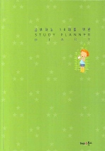 STUDY PLANNER DIARY(양장본 HardCover)