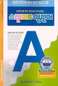 기탄스텐퍼드 영단어 A단계 2집